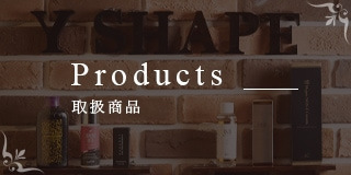Products 取扱商品